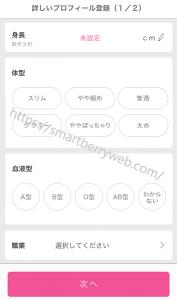 PCMAXのプロフィール登録